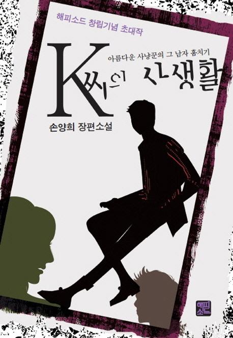 K씨의 사생활 : 아름다운 사냥꾼의 그 남자 훔치기
