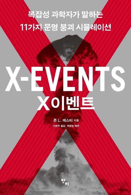 X-이벤트