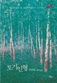 토기인형 : 도아로 장편소설. 2