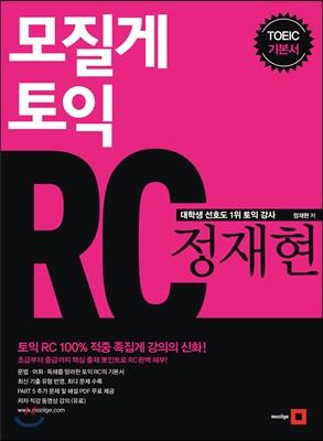 모질게 토익 RC 정재현 : TOEIC 기본서