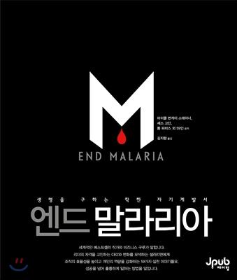 엔드 말라리아 : 생명을 구하는 착한 자기계발서