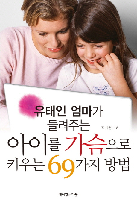 (유태인 엄마가 들려주는) 아이를 가슴으로 키우는 69가지 방법