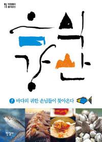 음식강산 1, 바다의 귀한 손님들이 찾아온다