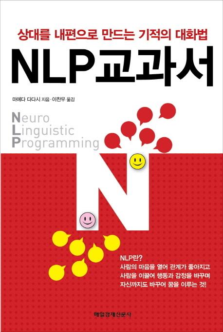 NLP 교과서 = Neuro Linguistic Programming : 상대를 내편으로 만드는 기적의 대화법