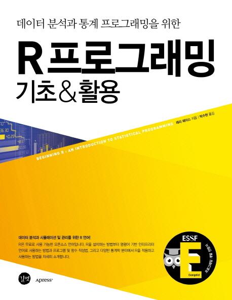 R프로그래밍 기초& 활용 : 데이터 분석과 통계 프로그래밍을 위한
