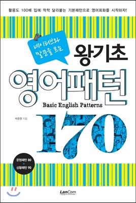 (네이티브와 말문을 트는) 왕기초 영어패턴 170 = Basic english patterns