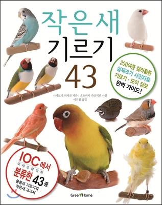 작은새 기르기 43 = (A) visual guide to small pet birds