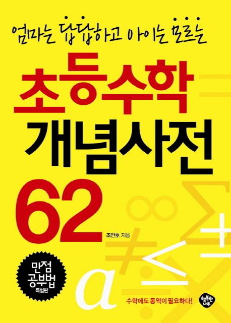 (엄마는 답답하고 아이는 모르는)초등수학 개념사전 62 : 만점 공부법 특별판