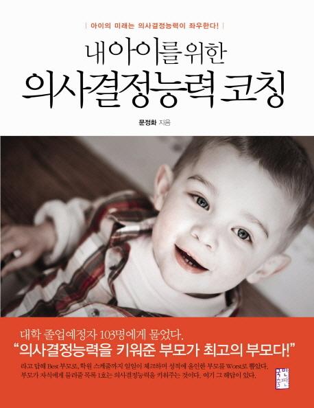 (내 아이를 위한)의사결정능력코칭 : 아이의 미래는 의사결정능력이 좌우한다!