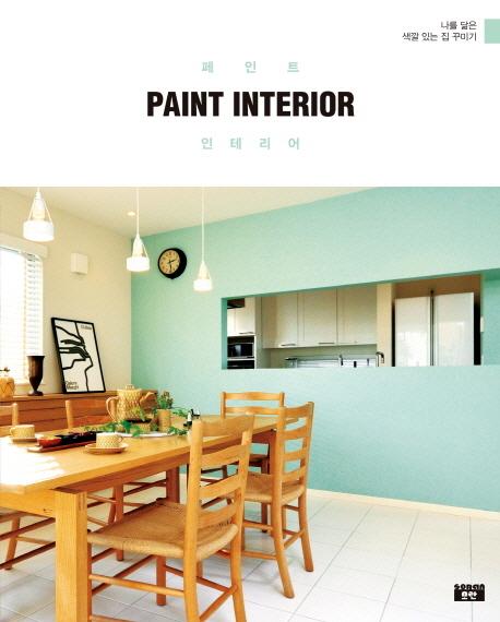 페인트 인테리어 : 나를 닮은 색깔 있는 집 꾸미기