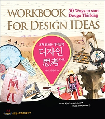 (내가 만드는 디자인학) 디자인 사고 = Workbook for design ideas : 50 ways to wtart design thinking