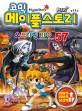 (코믹)메이플스토리 = Maple Story : 오프라인 RPG. 57