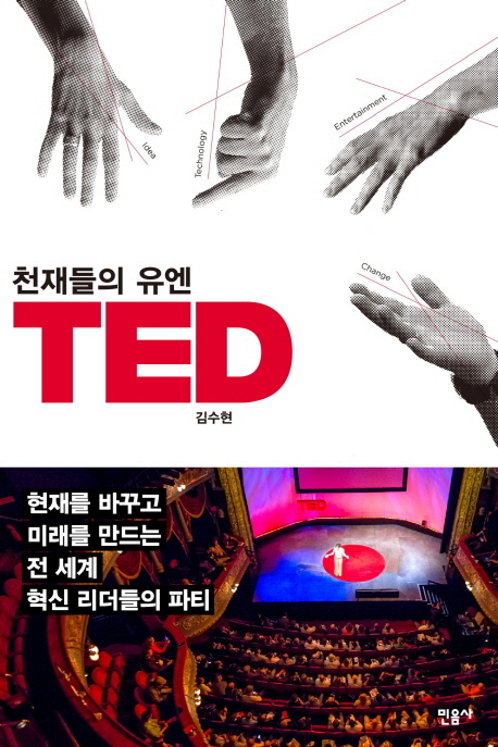 천재들의 유엔 TED