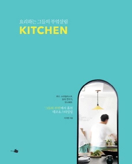 (요리하는 그들의 부엌살림) 키친 = KITCHEN : 그들의 부엌에서 훔친 데코 & 스타일링