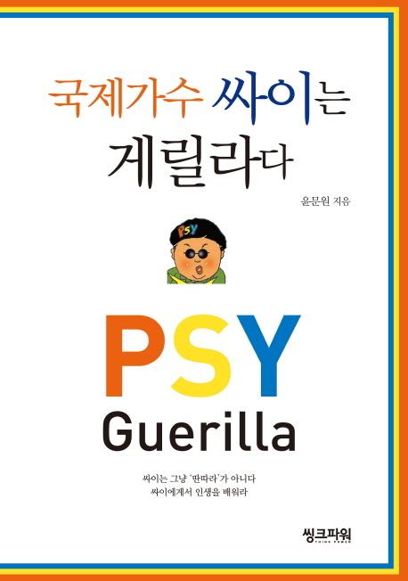 국제가수 싸이는 게릴라다 = Psy guerilla