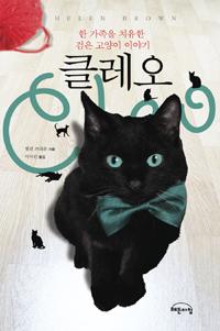 클레오 : 한 가족을 치유한 검은 고양이 이야기