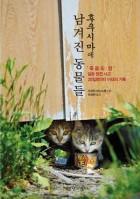 후쿠시마에 남겨진 동물들 (죽음의 땅 일본원전사고 20킬로미터 이내의 기록)