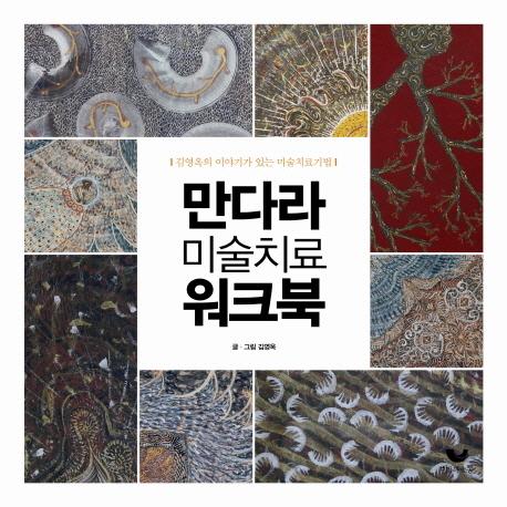 만다라 미술치료 워크북 : 김영옥의 이야기가 있는 미술치료기법