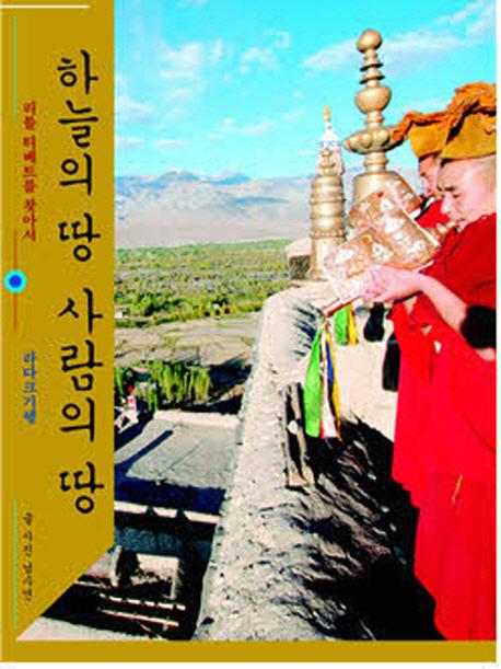 (라다크 기행) 하늘의 땅 사람의 땅 :  리틀 티베트를 찾아서