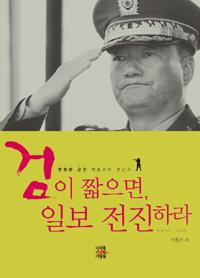 검이 짧으면, 일보 전진하라 : 영원한 군인 박종선의 권군가