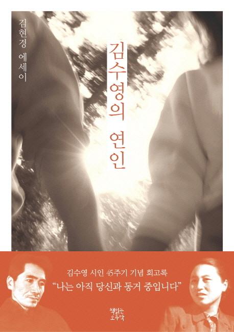 김수영의 연인 : 김현경 에세이