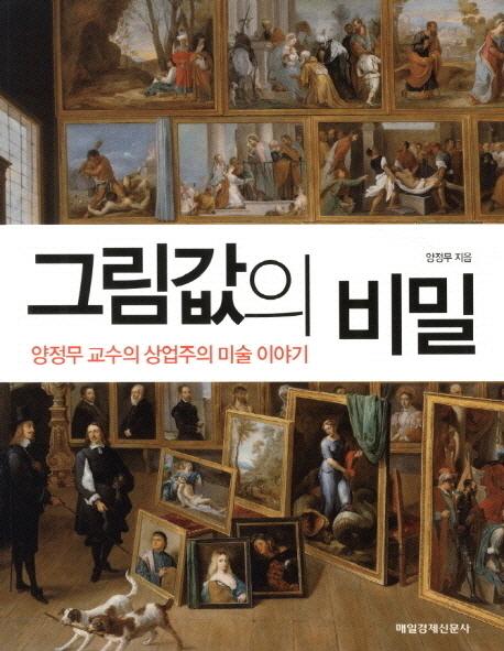 그림값의 비밀 : 양정무 교수의 상업주의 미술 이야기