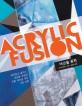 아크릴 퓨전 : 페인팅과 콜라주 재료를 혼합한 작품 제작을 위한 기법 실험