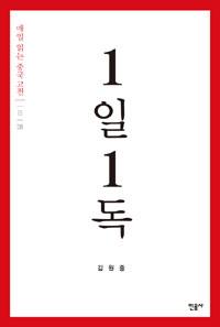 1일 1독 : 매일 읽는 중국 고전