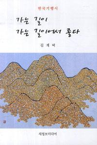 가는 길이 가는 길이어서 좋다 : 한국기행시