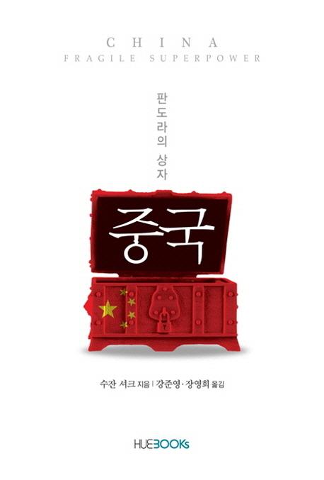 (판도라의 상자) 중국