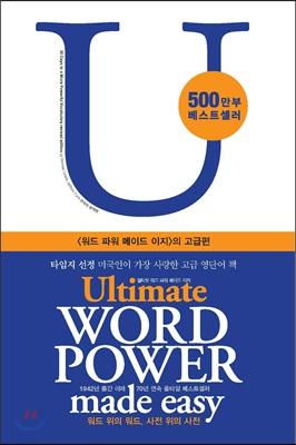 얼티밋 워드 파워 메이드 이지 = Ultimate word power made easy : <워드 파워 메이드 이지> 고급편
