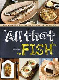 (생선으로 만들 수 있는 103가지 건강하고 맛있는 요리 레시피를 담은) All that fish