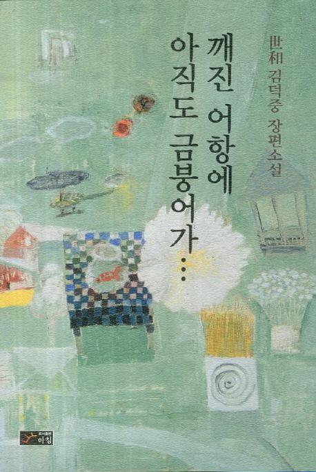 깨진 어항에 아직도 금붕어가 : 世和 김덕중 장편소설