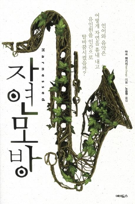 자연모방 : 언어와 음악은 어떻게 자연을 흉내 내고 유인원을 인간으로 탈바꿈시켰을까?