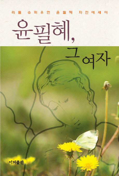 윤필혜, 그 여자 :  리틀 슈퍼우먼 윤필혜 자전에세이