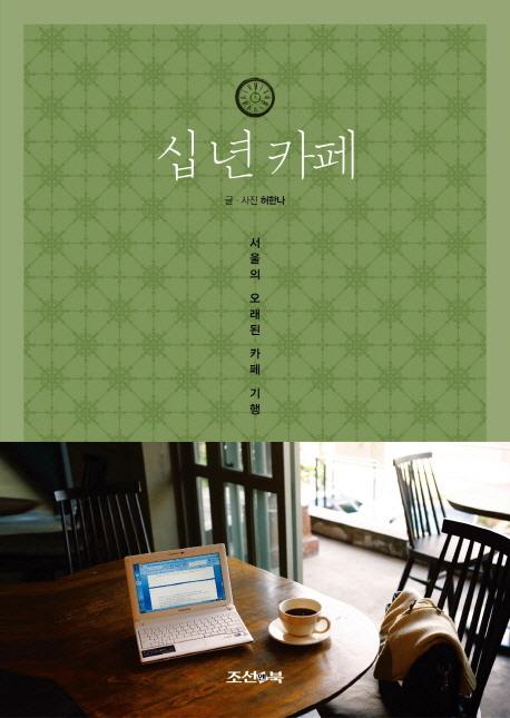 십 년 카페  : 서울의 오래된 카페 기행