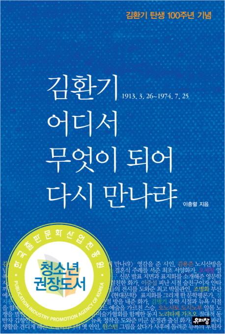 김환기 어디서 무엇이 되어 다시 만나랴  : 김환기 탄생 100주년 기념