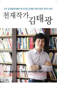 천재작가 김태광의 : 스무 살 빈털터리에서 책쓰기로 37세에 억대 수입의 작가가 되다