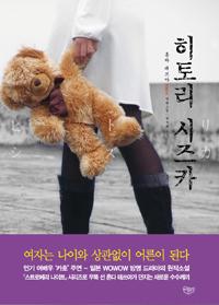 히토리 시즈카 : 혼다 테쓰야 장편소설