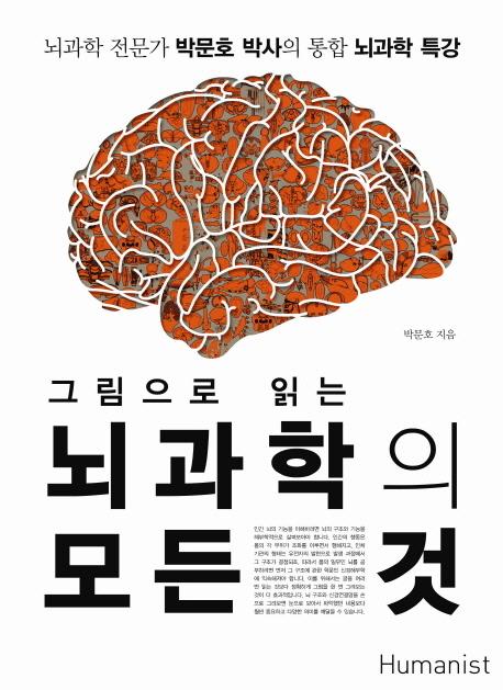 (그림으로 읽는) 뇌과학의 모든 것 : 뇌과학 전문가 박문호 박사의 통합 뇌과학 특강