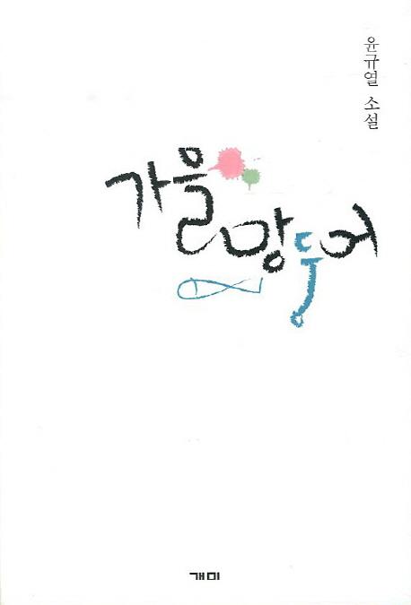 가을망둥어 : 윤규열 소설