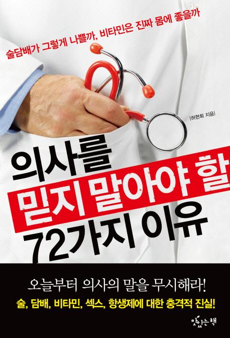 의사를 믿지 말아야 할 72가지 이유