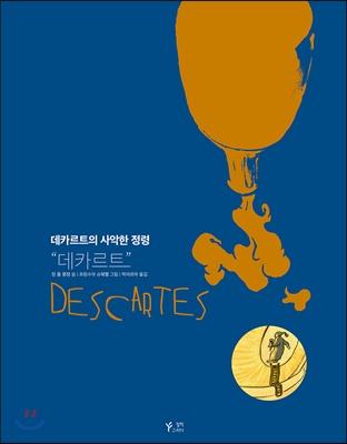 데카르트 = Descartes : 데카르트의 사악한 정령
