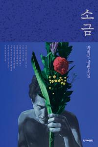 소금 : 박범신 장편소설
