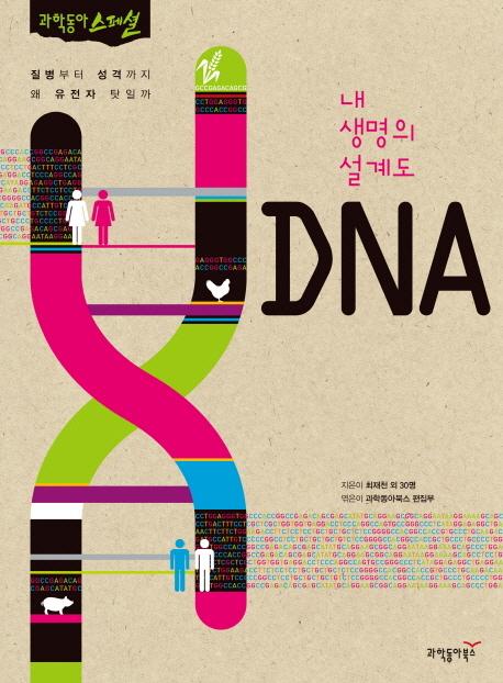 (내 생명의 설계도) DNA :  질병부터 성격까지 왜 유전자 탓일까