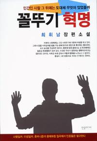 꼴뚜기 혁명 : 최휘남 장편소설