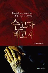 순교자 배교자 : 충과 효의 나라 조선, 순교의 역사가 시작되다