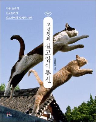 고경원의 길고양이 통신 : 서울 숲에서 거문도까지, 길고양이와 함께한 10년