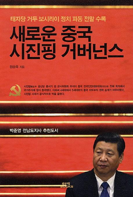새로운 중국 시진핑 거버넌스