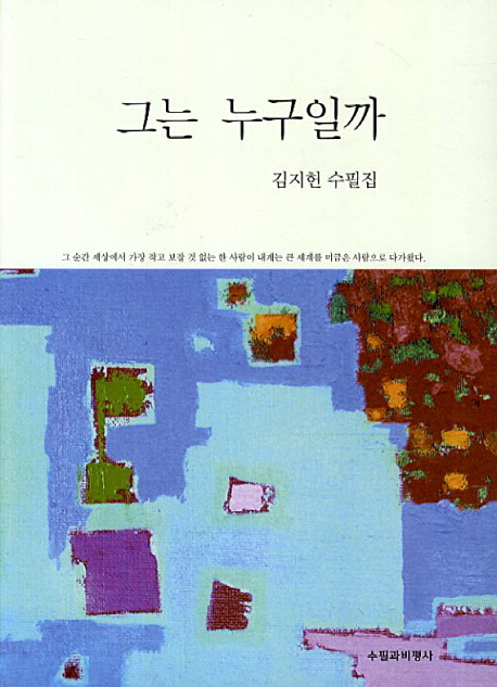 그는 누구일까 : 김지헌 수필집
